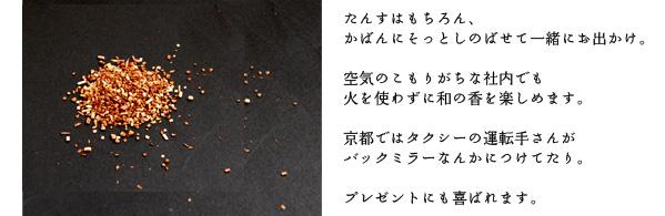 hide×odasho HI-HO! 13th Memorial 移り香 におい袋イメージ